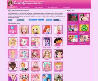 Barbiegame.com.ua - Ігри для дівчаток   Barbiegame.com.ua