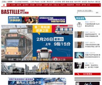 Bastillepost.com - BastillePost 巴士的報
