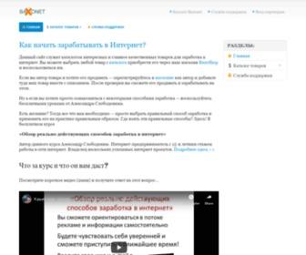 Baxonet.biz - Заработок в интернете от николай из города