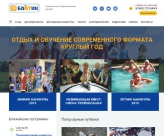 Baytik-kazan.ru - Байтик - детский загородный оздоровительный, образовательный лагерь в Казани