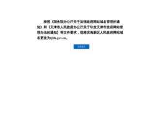 Bh.gov.cn - 天津市滨海新区人民政府
