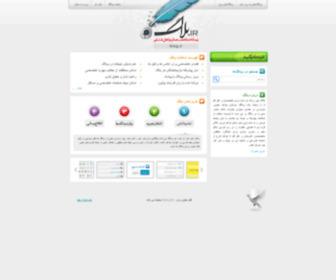 Blog.ir - blog.ir :: بلاگ