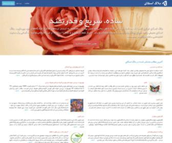 Blogsky.com - بلاگ اسکای - سرویس رایگان وبلاگ فارسی