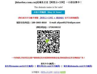 Bluefox.com.cn - www.bluefox.com.cn 售卖中