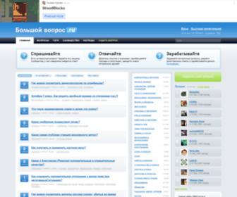 Bolshoyvopros.ru - Большой Вопрос - все вопросы и ответы!