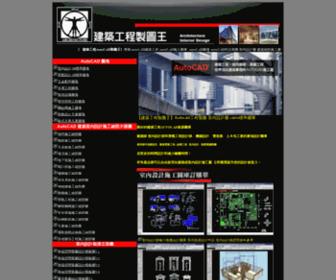 Boss888.net - 【Autocad建築工程製圖王】最佳Autocad建築工程製圖圖庫, 適用建築業 室內設計公司工程製圖--建築師 室內設計師和景觀工程設計師、機械設計、營造業、土木包工業的最強設計圖庫