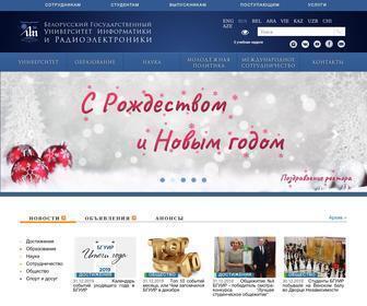 Bsuir.by - Белорусский государственный университет информатики и радиоэлектроники
