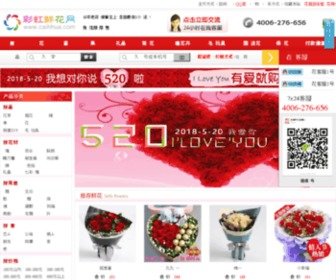Caihhua.com - 彩虹鲜花网,全国网上订花,送花,鲜花快递,十年老店,信誉保证