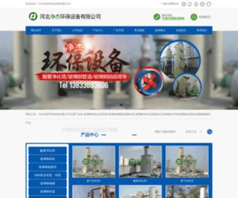 Cc0318.com - 河北净杰环保设备有限公司