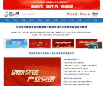 Cdyee.com - 尚一网-常德新闻网-常德城市门户网站_尚一网