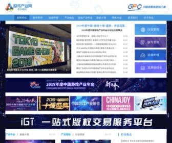 Cgigc.com.cn - 游戏产业网-游戏工委官方网站