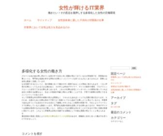 Chaoji360.com - 女性が輝けるIT業界 | 働きたい!その意志を後押しする多様化した女性の労働環境