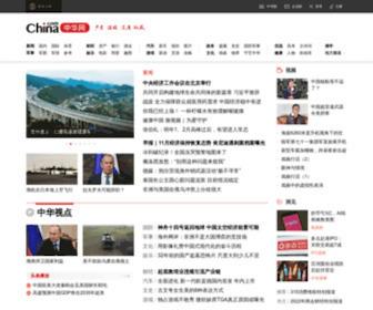 China.com - 中华网