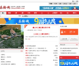 China5080.com - 乐龄网-老年人网站,中老年人的网上乐园(已创建9年9月)