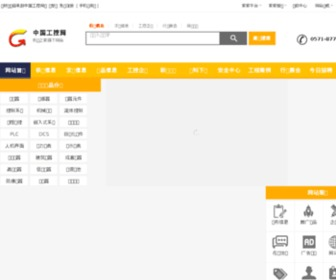 Chinagkong.com - 中国工控网-中国工控网(chinagkong.com)-中国工控行业门户网站