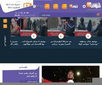 Chouftv.ma - ChoufTV :: TV شوف تيفي أول تلفزة إلكترونية بالمغرب ||شوف