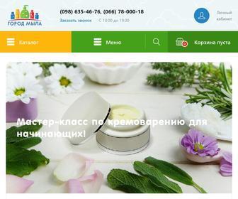 City-soap.com.ua - Все для мыловарения (товары, материалы, кремоварение) купить ингредиенты в Киеве, заказать по лучшей цене в каталоге интернет магазина Город Мыла
