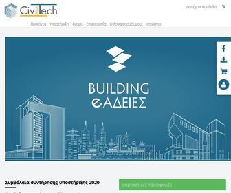 Civiltech.gr - Civiltech - Καινοτόμο λογισμικό για τη Δόμηση και την Ενέργεια