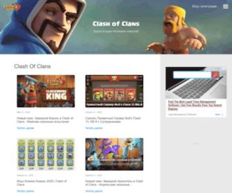Clashofclans-wiki.ru - Clash Of Clans ( Клэш оф Кланс ) - Википедия, clash of clans скачать, игра clash of clans на компьютер, базы clash of clans тх, база, расстановка, читы, hack, взлом