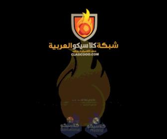 Clasicooo.com - شبكة الكلاسيكو العربية