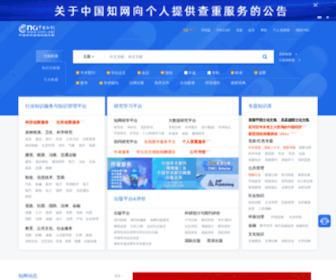 Cnki.net - 中国知网