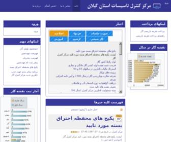 Controlgas.ir - صفحه اصلی