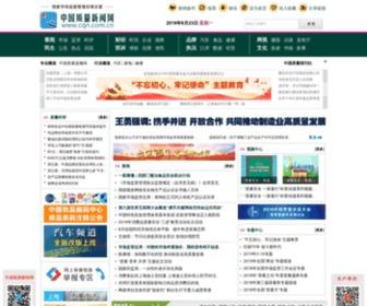Cqn.com.cn - 中国质量新闻网
