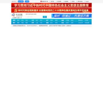 Cqnews.net - 华龙网—主流媒体 重庆门户