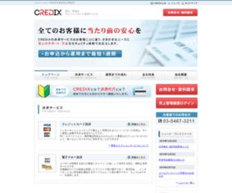Credix-web.co.jp - クレジットカード決済代行のCREDIX