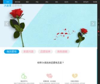 Dagaibian.com - 免费学追女孩技巧_和女孩聊天话题大全_大改变恋爱咨询