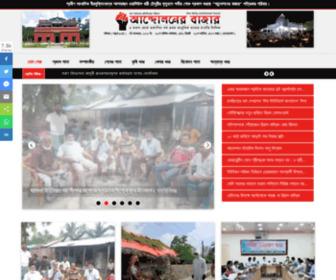 Dailyandolonerbazar.com - :: আন্দোলনের বাজার :: এ অঞ্চল থেকে প্রকাশিত সর্বপ্রথম আধুনিক মানের জাতীয় দৈনিক