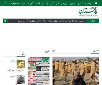 Dailypakistan.com.pk - Daily Pakistan - Latest Urdu news and daily newspaper - Roznama Pakistan - روزنامہ پاکستان