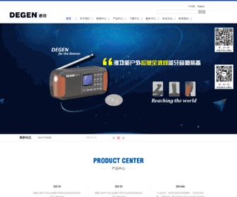 Degen.com.cn - 深圳市德劲电子有限公司