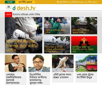Desh.tv - বাংলাদেশের আজকের ও সর্বশেষ খবর | Latest Bangladesh News | Desh Television দেশ টিভি