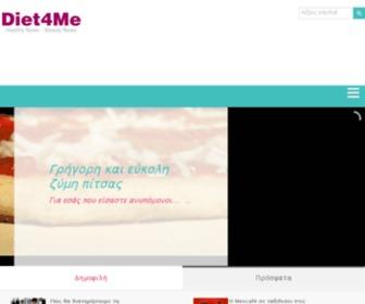 Diet4me.gr - Δίαιτα και αδυνάτισμα: Ότι ψάχνετε βρίσκεται εδω!   Diet4me