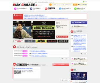 Diskgarage.com - DISK GARAGE (ディスクガレージ) ライブ・コンサートチケット先行