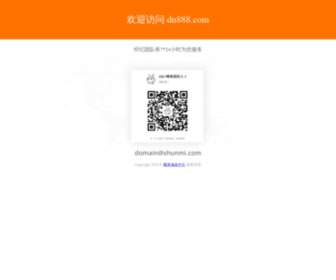 Dn888.com - www.dn888.com 网站升级中