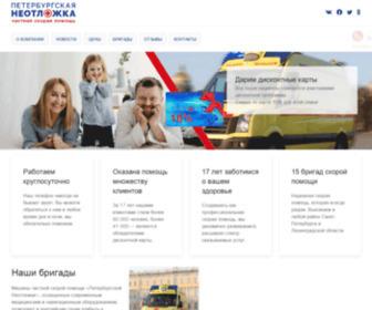 Doctor911.ru - Платная скорая помощь «Петербургская Неотложка» >> частная, коммерческая скорая