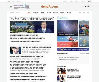 Donga.com - 동아닷컴