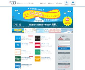 Dream.jp - ユビキタスプロバイダ DTI: 料金は大手最安値帯 2回連続No1評価獲得!