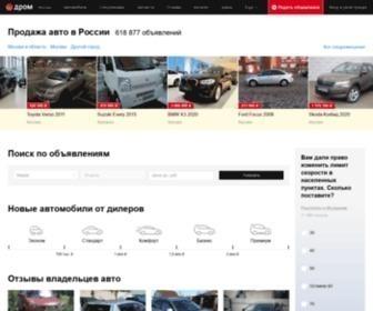 Drom.ru - Drom.ru - автомобильный портал