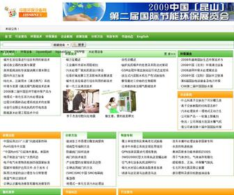 Dudushanglv.com - 中国环保设备网