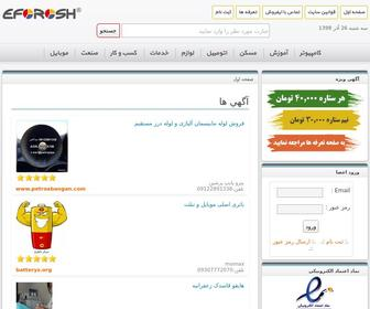 Eforosh.com - درج آگهی رایگان - فروشگاه ساز رایگان - Eforosh   ایفروش