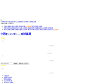 Em86.cn - 中国网上市场em86.cn全球商品网上交易平台-官网-中网TV|中网商务TV|COTV|中网头条