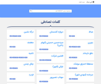 Enidic.com - دیکشنری آنلاین اِنی | لغت نامه فرهنگِ دهخدا