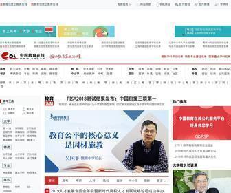 Eol.cn - 中国教育在线 - 中国最大的教育门户网站