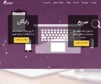 Epage.ir - epage.ir سیستم ایجاد و مدیریت وب سایت رایگان