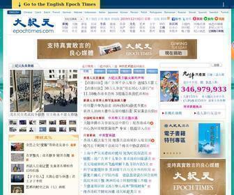 Epochtimes.com - 大纪元新闻网 - 海外最大中文媒体