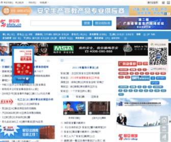 Esafety.cn - 易安网 安全从业 安全生产 安全法律法规 安全行业标准 安全生产培训 事故案例