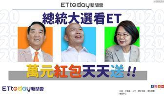 Ettoday.net - ETNEWS新聞雲 | Today is my day